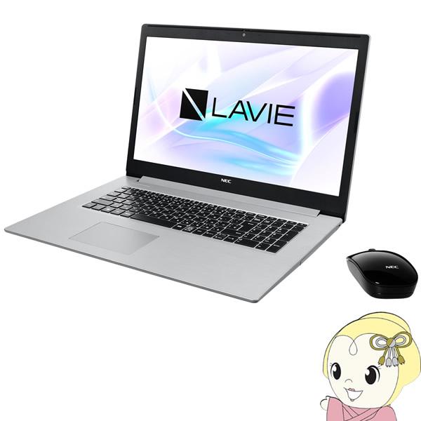 【キャッシュレス5%還元】NEC 17.3型ノートPC LAVIE Note Standard NS350/NAS PC-NS350NAS [カームシルバー]【KK9N0D18P】