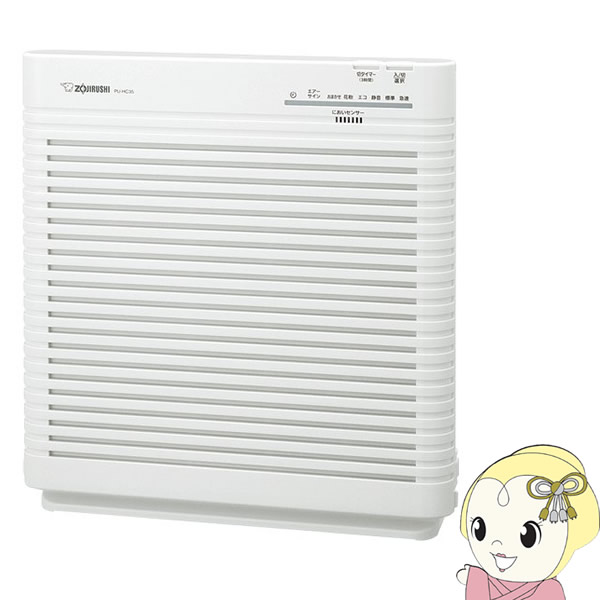[予約]【キャッシュレス5%還元店】PU-HC35-WA 象印 空気清浄機 (適用畳数:16畳)【KK9N0D18P】