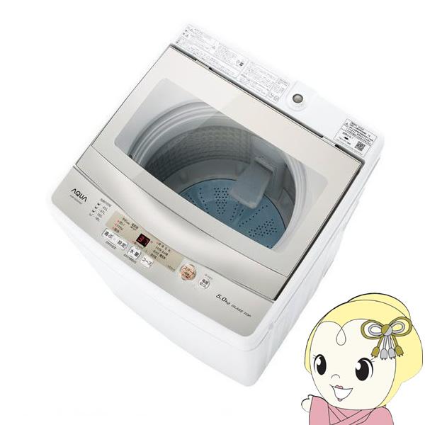 AQW-GS50H-W AQUA(アクア) 全自動洗濯機5kg 3Dアクティブ洗浄 クリアガラストップ ホワイト【KK9N0D18P】