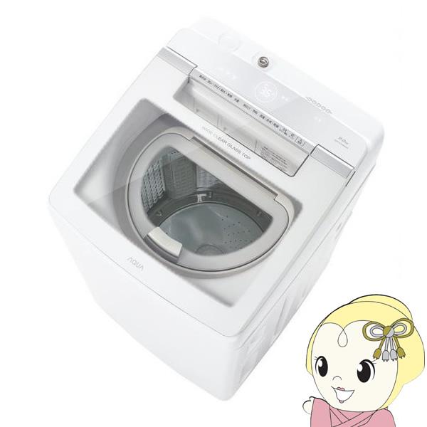 【在庫僅少】【キャッシュレス5%還元】【設置込】AQW-GTW90H-W AQUA(アクア) 縦型洗濯乾燥機 洗濯9kg 乾燥4.5kg GTWシリーズ ホワイト【KK9N0D18P】