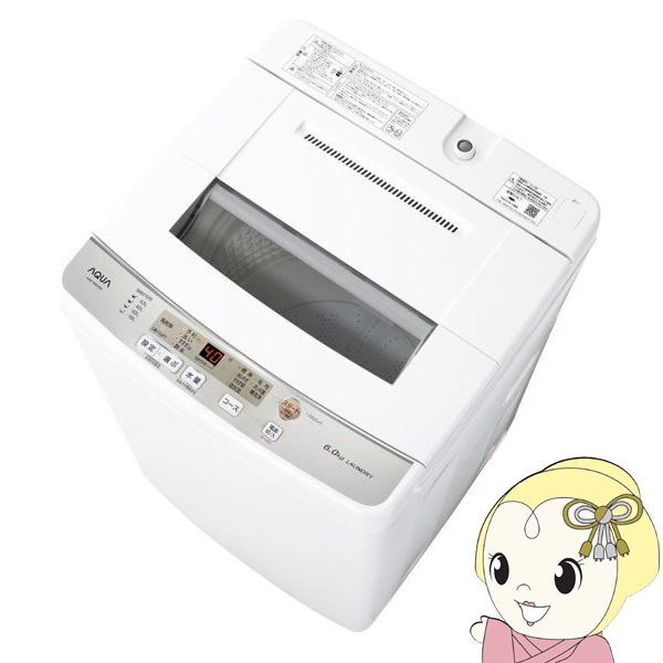 AQW-S60H-W AQUA(アクア) 全自動洗濯機6kg 3Dアクティブ洗浄 高濃度クリーン浸透 ホワイト【KK9N0D18P】