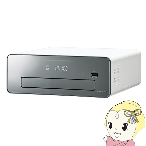 DMR-2G300 パナソニック ブルーレイディスクレコーダー おうちクラウドディーガ 3TB【KK9N0D18P】