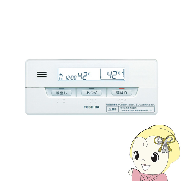【メーカー直送】HWH-RB86F 東芝 エコキュート部材 ボタン式 浴室リモコン パールホワイト【KK9N0D18P】