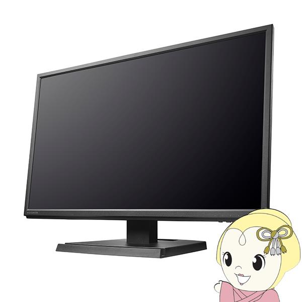 【キャッシュレス5%還元】LCD-AH241EDB IOデータ 広視野角ADSパネル採用 23.8型ワイド液晶ディスプレイ ブラック【KK9N0D18P】