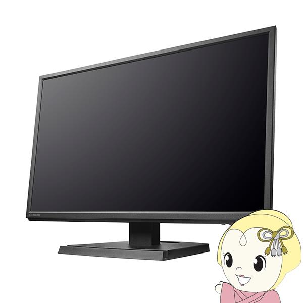 【キャッシュレス5%還元】LCD-AH241XDB IOデータ 広視野角ADSパネル採用 23.8型ワイド液晶ディスプレイ【KK9N0D18P】
