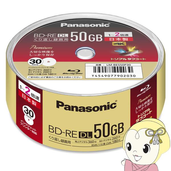 【キャッシュレス5%還元店】LM-BES50P30 パナソニック 録画用2倍速ブルーレイディスク片面2層50GB ホワイトレーベル (RE型) スピンドル30枚【KK9N0D18P】