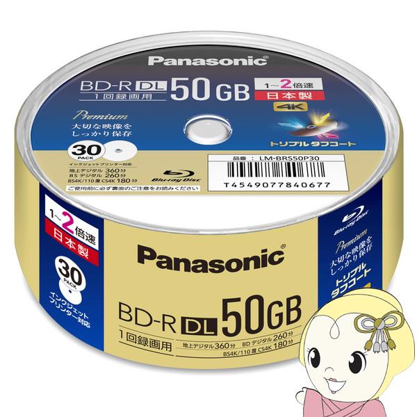 [予約]LM-BRS50P30 パナソニック 録画用2倍速ブルーレイディスク片面2層50GB ホワイトレーベル (R型) スピンドル30枚【KK9N0D18P】