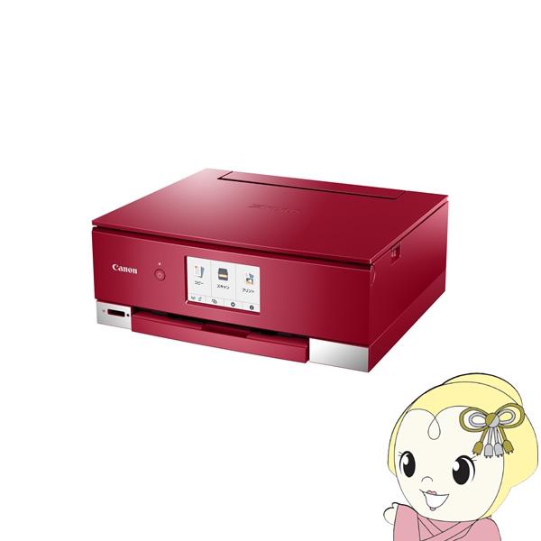 【キャッシュレス5%還元】PIXUSTS8330RD キヤノン PIXUS(ピクサス)A4対応 インクジェットプリンター(レッド)【KK9N0D18P】
