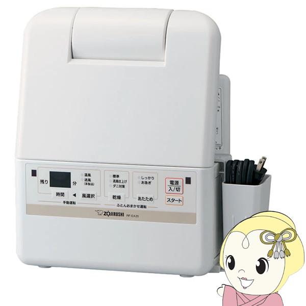 RF-EA20 象印 ふとん乾燥機 スマートドライ [マット無タイプ /ダニ対策モード搭載] ホワイト【KK9N0D18P】