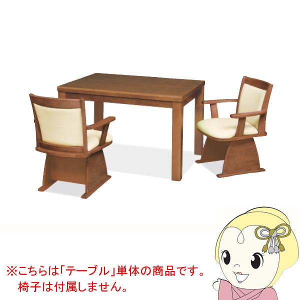 【メーカー直送】TKW-105BR 丸栄 ダイニングコタツテーブル【KK9N0D18P】