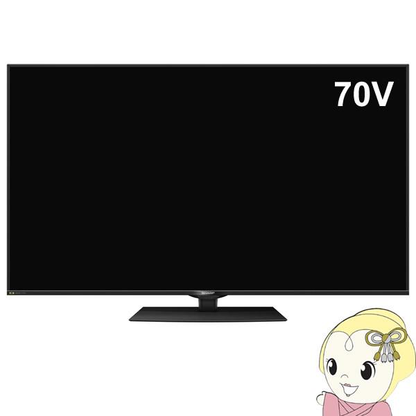 [予約 11月9日以降]【設置込】8T-C70BW1 シャープ 4Kチューナー内蔵 70V型 AQUOS 8K 液晶テレビ androidtv【KK9N0D18P】