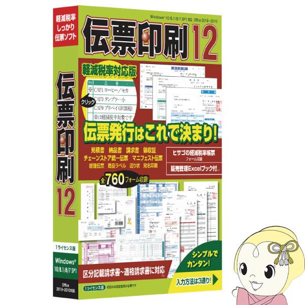 【キャッシュレス5%還元】CIDD50 ヒサゴ TB 伝票印刷12【KK9N0D18P】