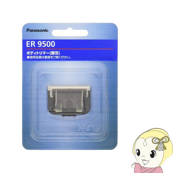信頼の創業昭和39年 激安家電の老舗 ER9500 パナソニック メンズボディトリマー替刃 GK70用 GK60 評判 KK9N0D18P ER-GD60 40%OFFの激安セール