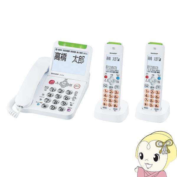 [予約 約2か月以降]JD-AT90CW シャープ デジタルコードレス電話機 (受話子機+子機2台 ホワイト系) 大画面&あんしん防犯機能搭載【KK9N0D18P】
