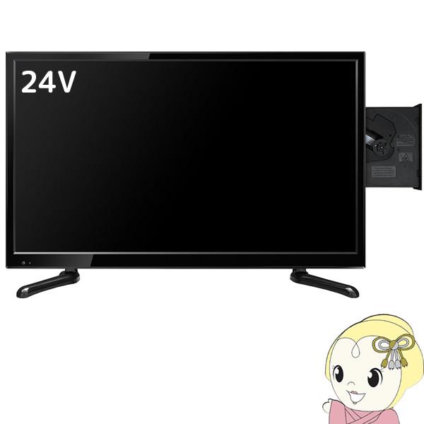 LCD2401G ユニテク フルハイビジョン液晶テレビ 24V型 DVDプレイヤー内蔵 外付けHDD録画対応【KK9N0D18P】