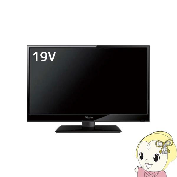 LCH1909G ユニテク ハイビジョン液晶テレビ Visole 19V型 外付けHDD録画対応【KK9N0D18P】