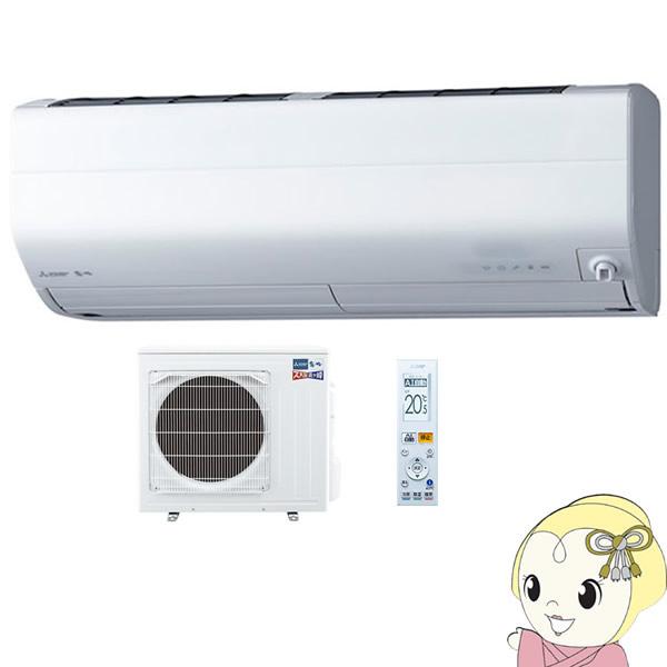 【寒冷地仕様】MSZ-ZD6320S-W 三菱電機 ルームエアコン20畳 霧ヶ峰 ZDシリーズ 単相200V ピュアホワイト【KK9N0D18P】