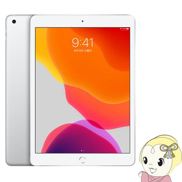 Apple iPad 10.2インチ 第7世代 Wi-Fi 128GB MW782J/A [シルバー]【KK9N0D18P】