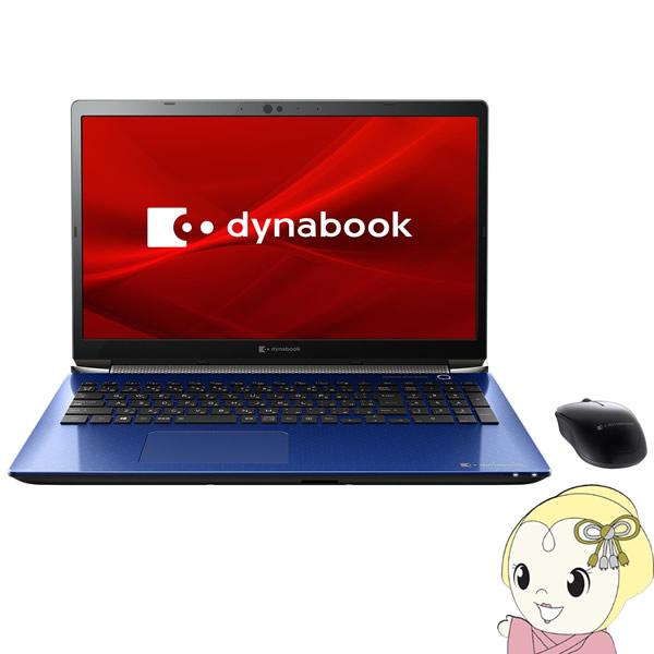 [予約]【キャッシュレス5%還元店】dynabook T8 P2T8LPBL 16.1型ノートパソコン [スタイリッシュブルー]【KK9N0D18P】