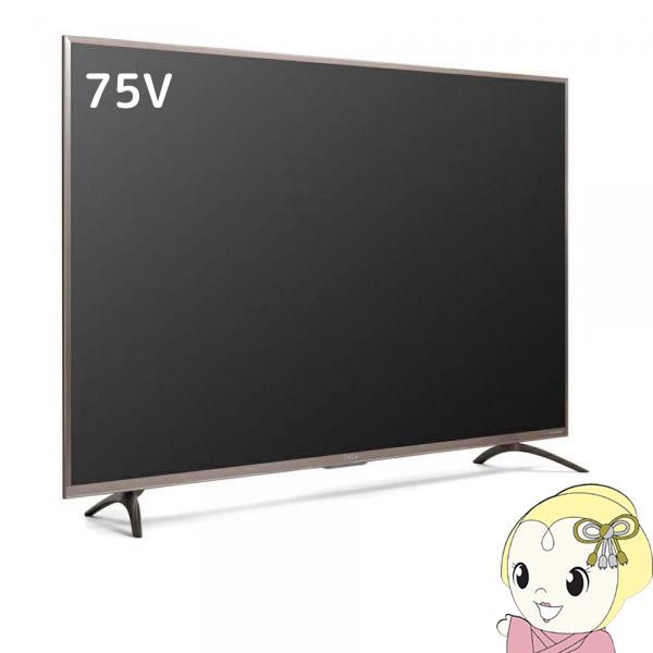 【設置込】75UB20 アイリスオーヤマ 4K対応液晶テレビ 75インチ【KK9N0D18P】