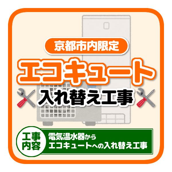 【キャッシュレス5%還元】【京都市内限定】エコキュート入れ替え工事「電気温水器からエコキュートへの入替」【KK9N0D18P】