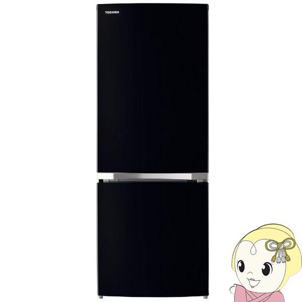 [予約 約1週間以降]【キャッシュレス5%還元】【右開き】 GR-R15BS-K 東芝 2ドア 冷凍冷蔵庫 153L セミマットブラック【KK9N0D18P】