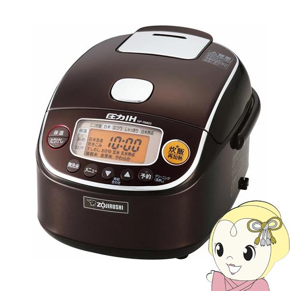 象印 圧力IH炊飯ジャー 極め炊き(3合炊き)ブラウン NP-RM05-TA【KK9N0D18P】