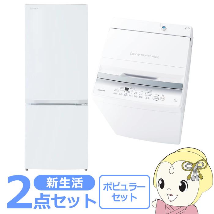 冷蔵庫・洗濯機 ポピュラー 2点セット シングル・一人暮らし・新生活に【KK9N0D18P】
