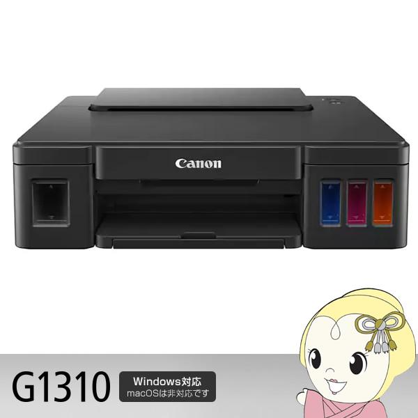 【キャッシュレス5%還元】[予約]G1310 キャノン A4対応 インクジェットプリンタ Gシリーズ【KK9N0D18P】
