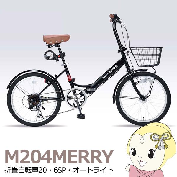 【メーカー直送】M-204MERRY-BK マイパラス 折畳自転車20 6SP オートライト ブラック【smtb-k】【ky】【KK9N0D18P】