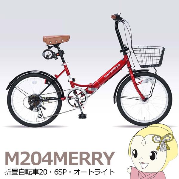 【メーカー直送】M-204MERRY-RD マイパラス 折畳自転車20 6SP オートライト レッド【smtb-k】【ky】【KK9N0D18P】