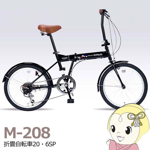 【メーカー直送】M-208-BK マイパラス 折畳自転車20 6SP ブラック【smtb-k】【ky】【KK9N0D18P】