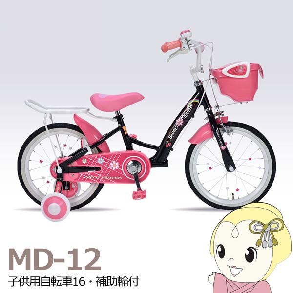【メーカー直送】MD-12-BK マイパラス 子供用自転車16 補助輪付 ブラック【smtb-k】【ky】【KK9N0D18P】