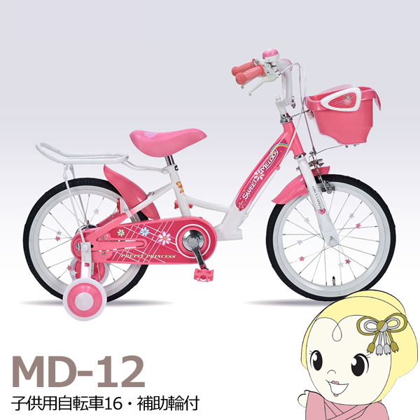 【メーカー直送】MD-12-PK マイパラス 子供用自転車16 補助輪付 ピンク【smtb-k】【ky】【KK9N0D18P】