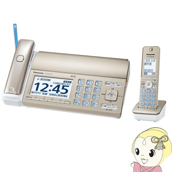 【キャッシュレス5%還元】パナソニック デジタルコードレス普通紙ファクス(子機1台付き) おたっくす KX-PD725DL-N【KK9N0D18P】