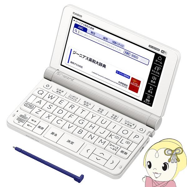 【キャッシュレス5%還元店】カシオ 電子辞書 エクスワード XD-SX7000 EX-word 外国語モデル【KK9N0D18P】