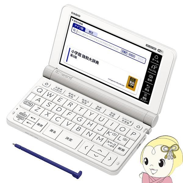 カシオ 電子辞書 エクスワード XD-SX7100 EX-word ドイツ語モデル【KK9N0D18P】