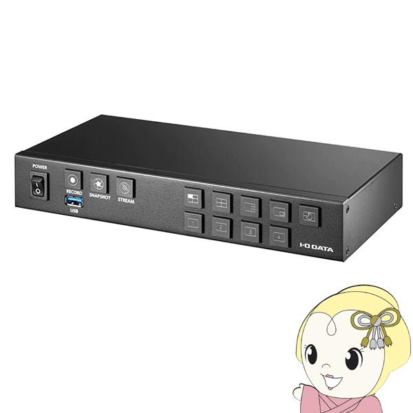 【キャッシュレス5%還元】IOデータ ライブストリーミングBOX GV-LSBOX【KK9N0D18P】