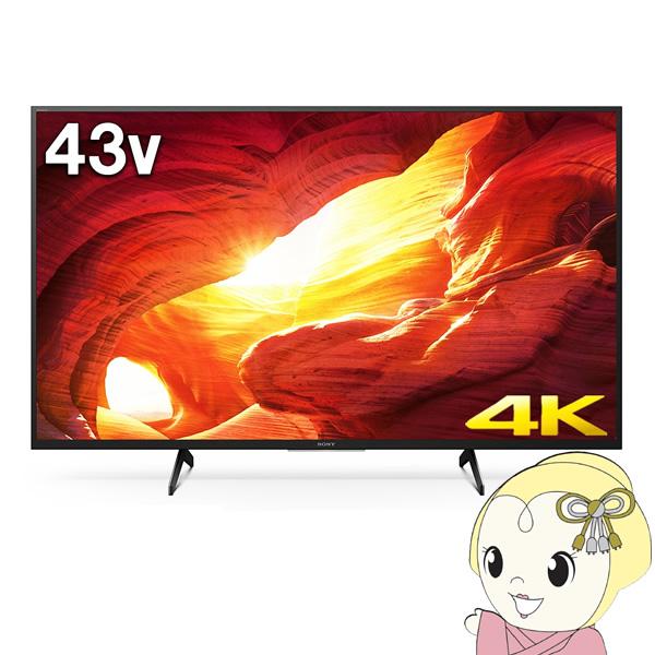 ソニー 4Kチューナー内蔵液晶テレビ43V型 X8000Hシリーズ 「HDR X1」搭載 KJ-43X8000H【KK9N0D18P】