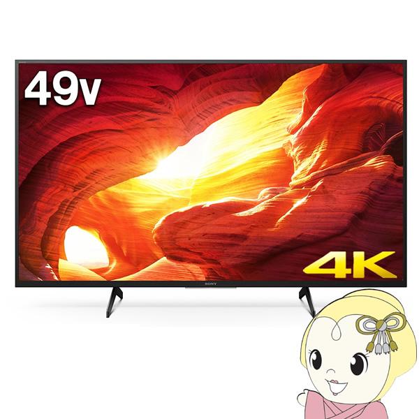 ソニー 4Kチューナー内蔵液晶テレビ49V型 X8000Hシリーズ 「HDR X1」搭載 KJ-49X8000H【KK9N0D18P】