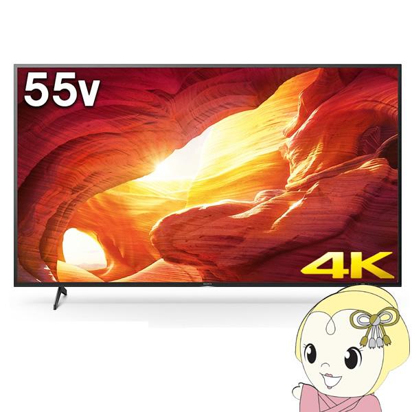 [予約]ソニー 4Kチューナー内蔵液晶テレビ55V型 X8000Hシリーズ 「HDR X1」搭載 KJ-55X8000H【KK9N0D18P】