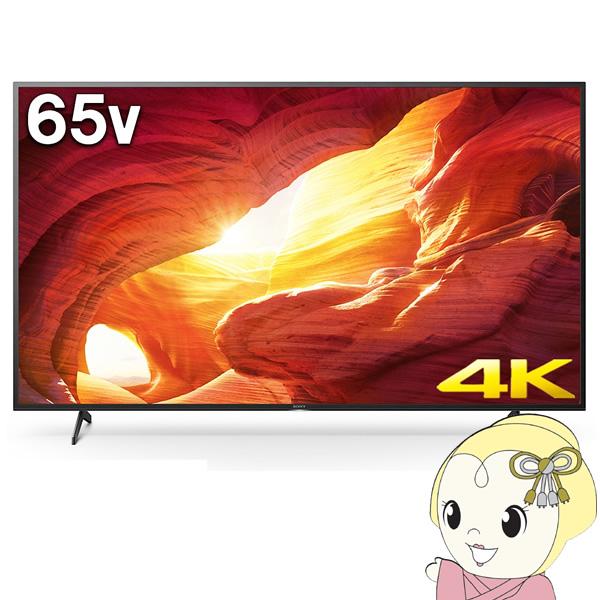 [予約]【設置込】ソニー 4Kチューナー内蔵液晶テレビ65V型 X8000Hシリーズ 「HDR X1」搭載 KJ-65X8000H【KK9N0D18P】
