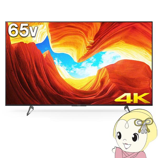 [予約 6月6日以降]【設置込】ソニー 4Kチューナー内蔵液晶テレビ65V型 X8550Hシリーズ 倍速駆動パネル搭載 KJ-65X8550H【KK9N0D18P】