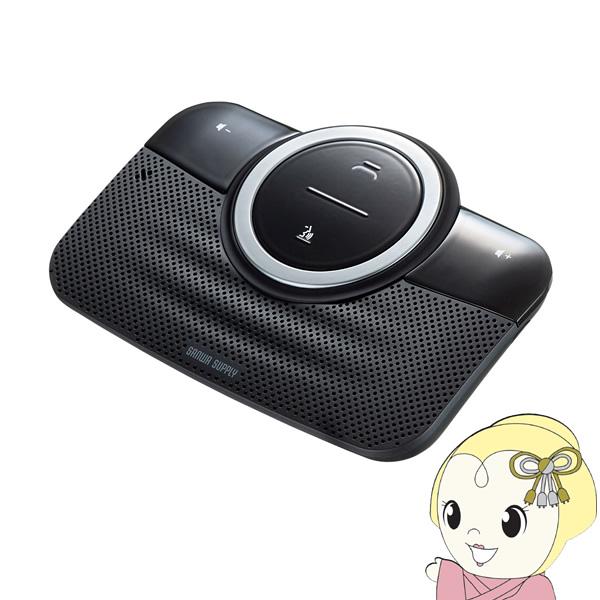WEB会議用にも使えるスピーカーフォン セールSALE%OFF 最大3000円OFFクーポン発行 9 10 0時~ 11 Bluetoothハンズフリーカーキット 在庫僅少 MM-BTCAR3 サンワサプライ KK9N0D18P 1:59 激安通販ショッピング