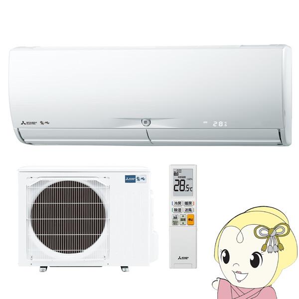 【単相200V】三菱電機 ルームエアコン18畳 霧ヶ峰 Xシリーズ ピュアホワイト MSZ-X5620S-W【KK9N0D18P】