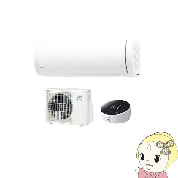 富士通ゼネラル ルームエアコン ノクリア nocria Xシリーズ 10畳用 AS-X28K-W【KK9N0D18P】