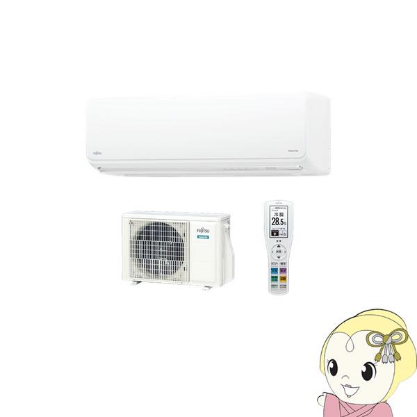 富士通ゼネラル ルームエアコン ノクリア nocria Zシリーズ 8畳用 AS-Z25K-W【KK9N0D18P】