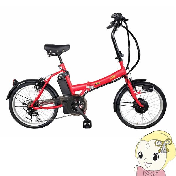 【キャッシュレス5%還元】【メーカー直送】 SUISUI Street 20インチ 電動アシスト 折畳自転車 6段変速 レッド BM-AZ300-RD【KK9N0D18P】