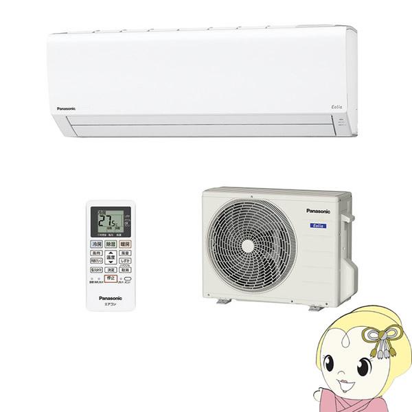 [予約]パナソニック インバーター冷暖房除湿タイプ ルームエアコン Eolia 8畳用 CS-250DFR-W【KK9N0D18P】