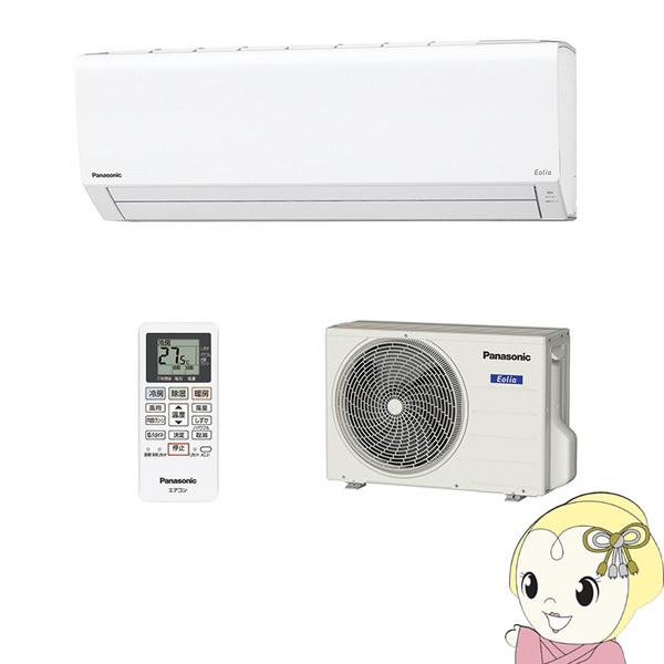 [予約]【単相200V】 パナソニック インバーター冷暖房除湿タイプ ルームエアコン Eolia 14畳用 CS-400DFR2-W【KK9N0D18P】
